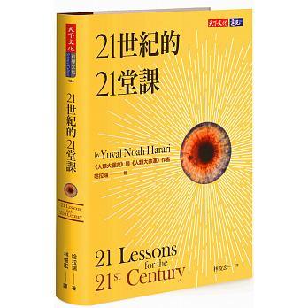 21堂課書圖2